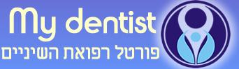 אתר רפואת השיניים הגדול בישראל - תוכלו למצוא רופא שיניים עזרה ראשונה, רפואת שיניים, מציאת מרפאת שיניים, מידע על רופאי שיניים, השתלות שיניים, ישור שיניים, מחירון, מחירים, הלבנת שיניים, שחזור שיניים, טיפול שורש ועוד